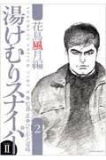 湯けむりスナイパーPART2花鳥風月編(2)