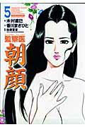 監察医 朝顔5