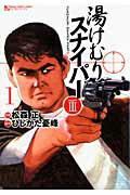 湯けむりスナイパーPART 3(1)