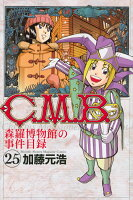 C.M.B.森羅博物館の事件目録 25巻