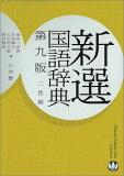 【】新選國語辭典第9版 2色刷 [ 金田一京助 ]