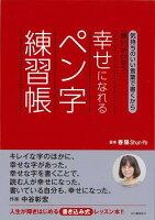 【バーゲン本】幸せになれるペン字練習帳