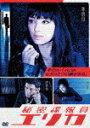 秘密諜報員エリカ DVD-BOX [ 栗山千明 ]