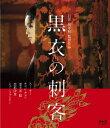 黒衣の刺客【Blu-ray】 [ スー・チー[舒淇] ]