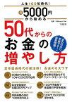 人生100年時代! 月5000円から始める50代からのお金の増やし方 [ (株)Money & You ]