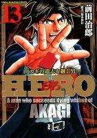 HERO 13巻