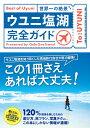 ウユニ塩湖完全ガイド [ Only One Travel ]