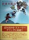 新修訂的日本民間傳說,告訴孩子們[子どもに聞かせる日本の民話新訂 [ 大川悅生 ]]