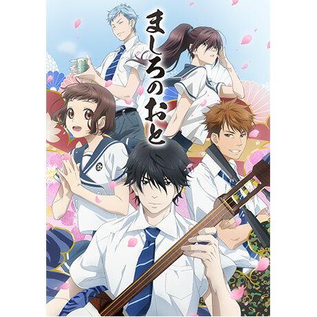 TVアニメ「ましろのおと」 第四巻【Blu-ray】