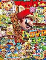 てれびげーむマガジン May 2019