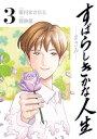 すばらしきかな人生ーまさみー 3 (ビッグ コミックス) [ 香川 まさひと ]