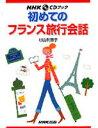 初めてのフランス旅行会話 (NHK CDブック) [ 杉山利...