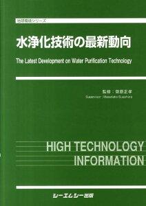【送料無料】水浄化技術の最新動向
