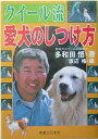 【送料無料】クイ-ル流愛犬のしつけ方