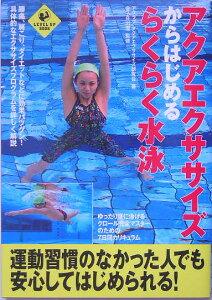 【送料無料】アクアエクササイズからはじめるらくらく水泳