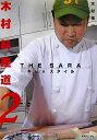木村料理道(2)