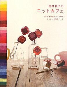 【送料無料】村林和子のニットカフェ