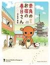 【送料無料】奈良のお宿の春日さん [ さえきまな ]