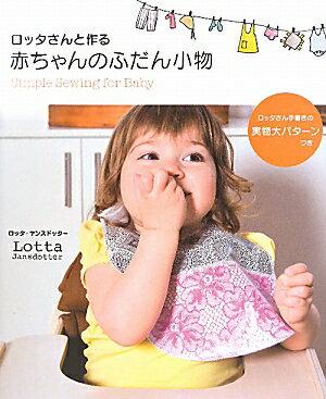 【送料無料】ロッタさんと作る赤ちゃんのふだん小物