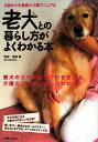 【送料無料】老犬との暮らし方がよくわかる本 [ 遠藤薫 ]