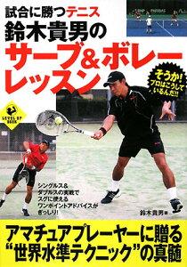 【送料無料】試合に勝つテニス鈴木貴男のサ-ブ&ボレ-レッスン