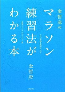 【送料無料】金哲彦のマラソン練習法がわかる本
