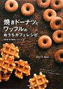 【送料無料】焼きドーナツとワッフルのおうちカフェレシピ