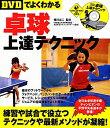 【送料無料】〈DVDでよくわかる〉卓球上達テクニック