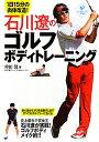 【送料無料】石川遼のゴルフボディトレ-ニング