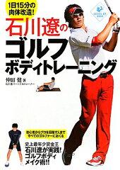 【送料無料】石川遼のゴルフボディトレーニング [ 仲田健 ]