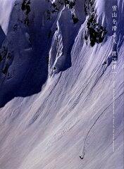【送料無料】雪山を滑る人