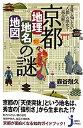 【送料無料】京都「地理・地名・地図」の謎 [ 森谷尅久 ]