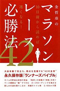 金哲彦のマラソンレ-ス必勝法42