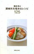 『藤井恵の調味料を極めるレシピ125』
