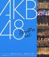 ファーストコンサート「会いたかった?柱はないぜ!?」in 日本青年館 シャッフルバージョン【Blu-ray】