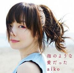【楽天ブックスならいつでも送料無料】泡のような愛だった(初回限定盤) [ aiko ]