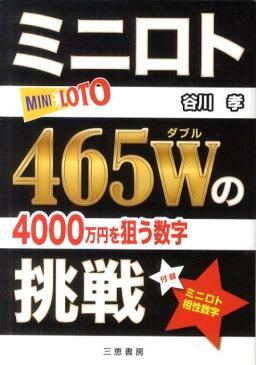 ミニロト465Wの挑戦 4000万円を狙う数字 (サンケイブックス) [ 谷川孝 ]