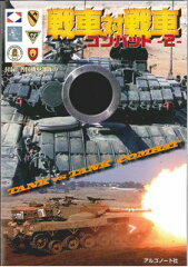 戦車対戦車コンバット(2)