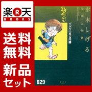 ゲゲゲの鬼太郎 1-4巻セット