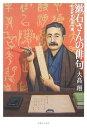 漱石さんの俳句