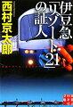 伊豆急「リゾ-ト21」の証人
