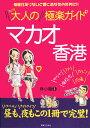 大人のマカオ香港極楽ガイド