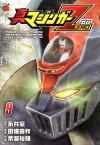 真マジンガーZERO(9) (チャンピオンREDコミックス) [ 余湖裕輝 ]