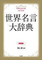 世界名言大辞典 新装版