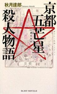 【送料無料】京都五芒星殺人物語 [ 秋月達郎 ]