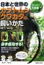 日本と世界のカブトムシ・クワガタの飼いかた カブ&クワスーパー大図鑑 [ 安藤誠起 ]