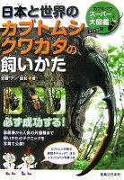 日本と世界のカブトムシ・クワガタの飼いかた