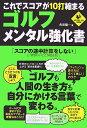 【送料無料】これでスコアが10打縮まるゴルフ・メンタル強化書 [ 角田陽一 ]