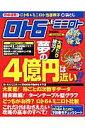 ロト6 &ミニロト必勝の極意(2006年保存版)