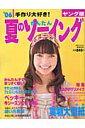 夏のかんたんソーイング('06)